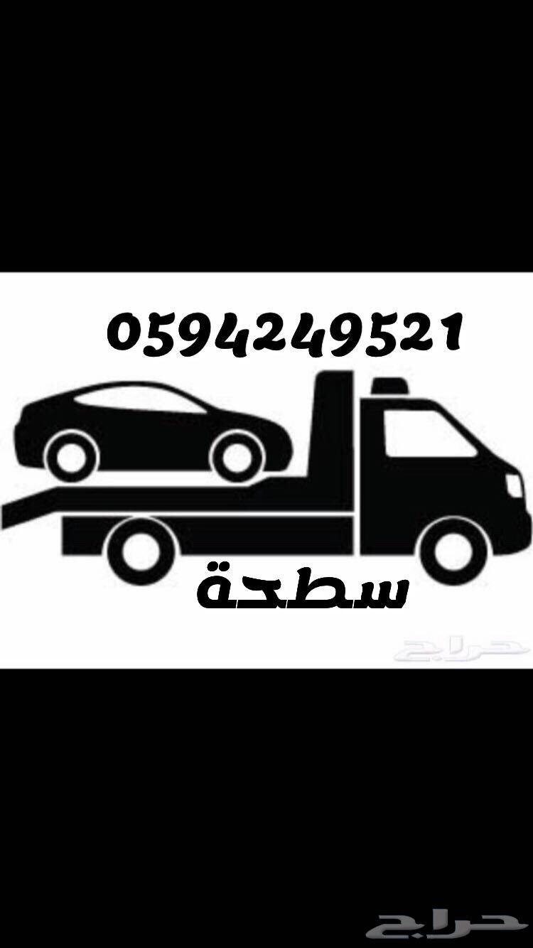 سطحة مكة لنقل السيارات