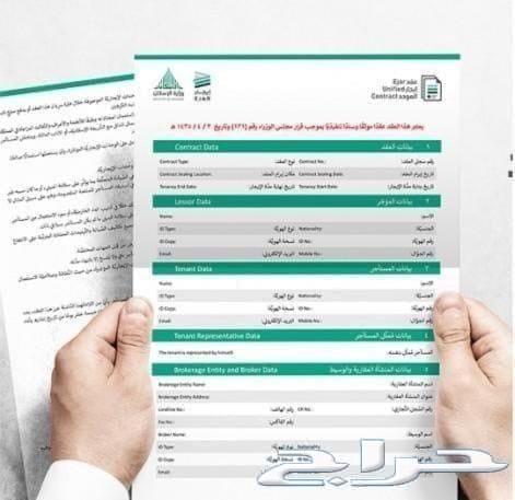 عقد اجار لحساب المواطن