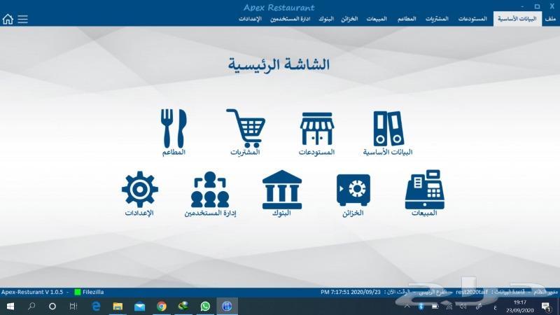 كاشير مطاعم كافيهات عصائر جهاز وبرنامج