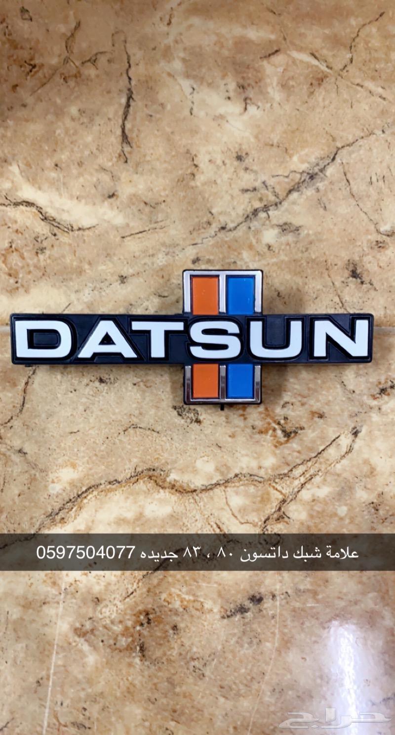 قطع غيار ددسن قديم 77-79-80-82-83-84-85-86-