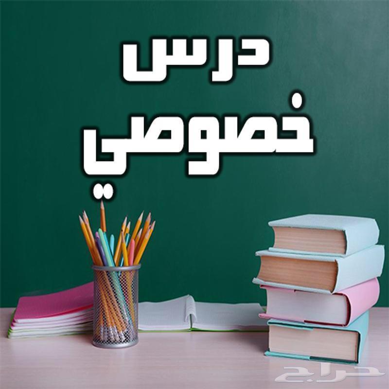معلم تأسيس ومتابعة صفوف أولية