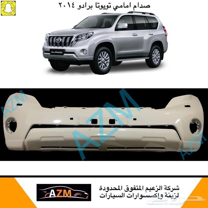 زينة سيارات اكسسوارات برادو 2014 و ترهيم