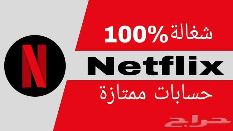 نت فلكس netflix إشتراكات نتفلكس رسمية