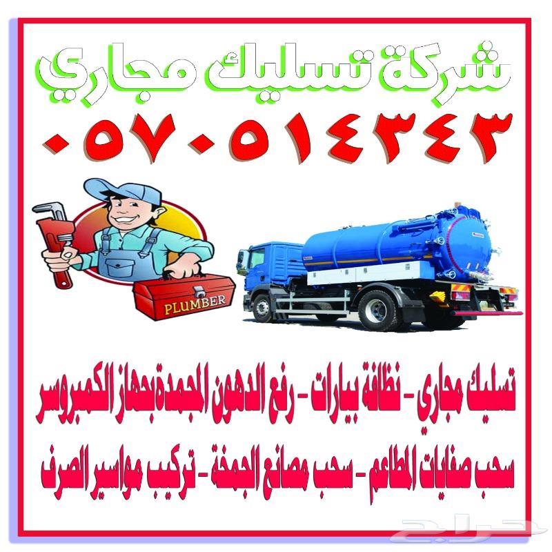 تسليك مجاري وتوصيل الصرف الصحي