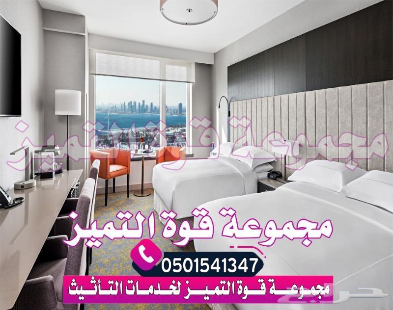 شركة تاثيث فنادق شقق مفروشة بالرياض0501541347
