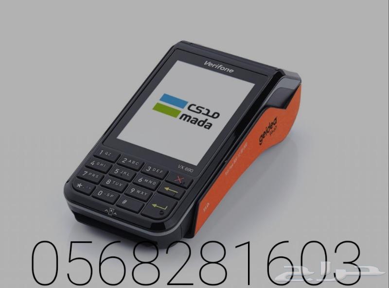 جهاز مدى تركيب اجهزة نقاط البيع خدمه مباشره