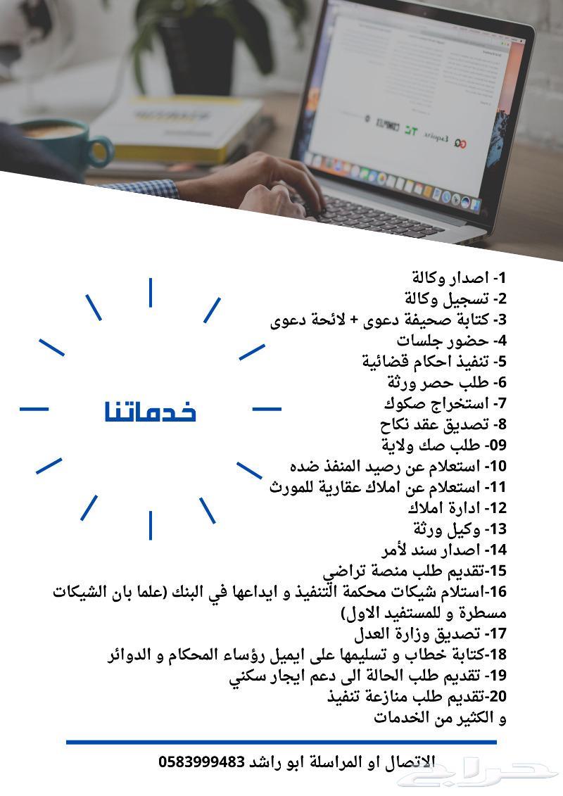 حصر ورثة و جميع خدمات وزارة العدل