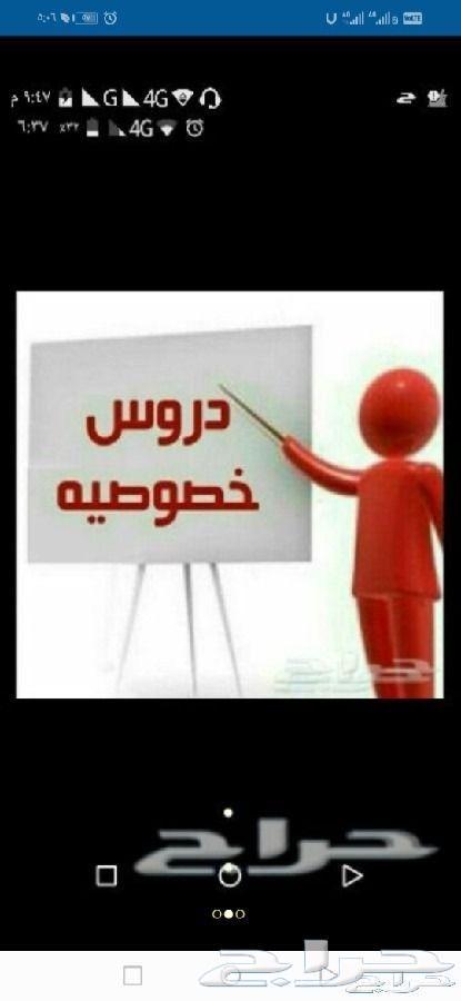 معلم مصري تأسيس ومتابعة ابتدائي