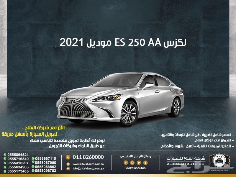 لكزس ES 250 AA سعودي 2021