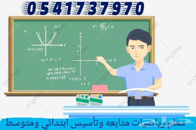 معلم رياضيات متابعه وتأسيس ابتدائي ومتوسط