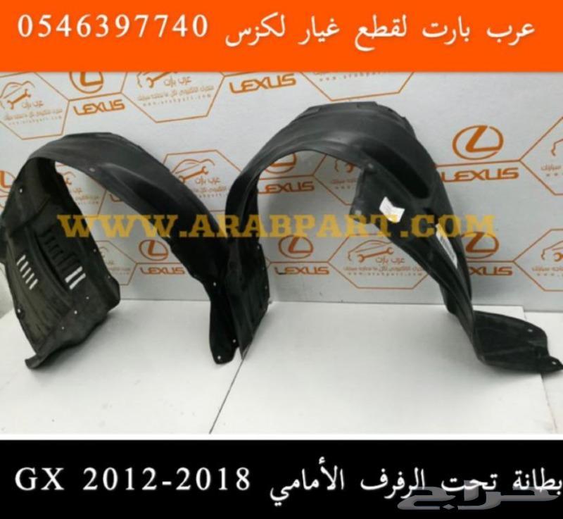 ترهيم جيب لكزس من GX2014-2010 إلى GX2020