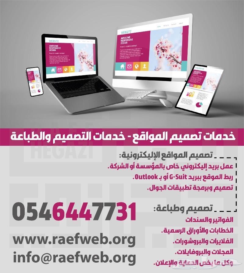 خدمات تصميم المواقع - خدمات التصميم والطباعة