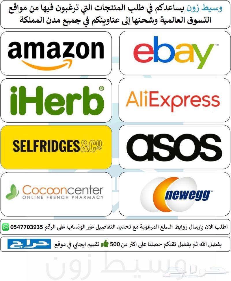 وسيط زون للشراء من المواقع Amazon iHerb eBay
