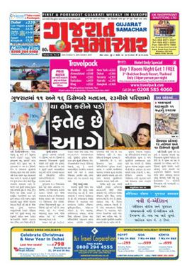 Gujarat Samachar Newspaper