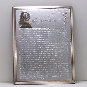 Κάδρο από ασήμι 925 - Laminate - ka005