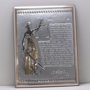 Κάδρο από ασήμι 925 - Laminate - ka004