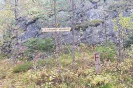 Gjermundstadskaret -  Foto: Håvard Vallestad