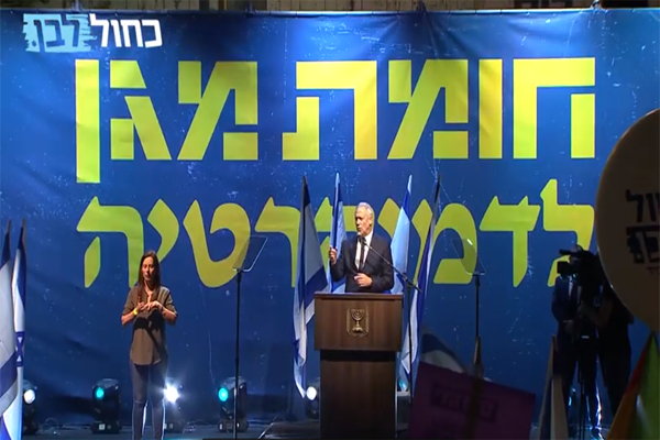בני גנץ - נאום חומת מגן לדמוקרטיה