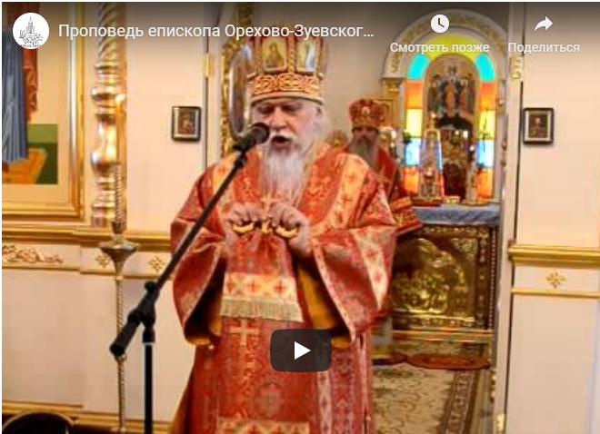 Преосвященный Пантелеимон: Наше сердце должно наполняться Божественной радостью.