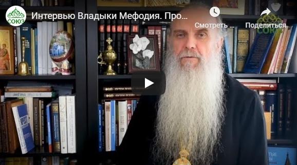 Интервью Владыки Мефодия «Проблема наркомании»
