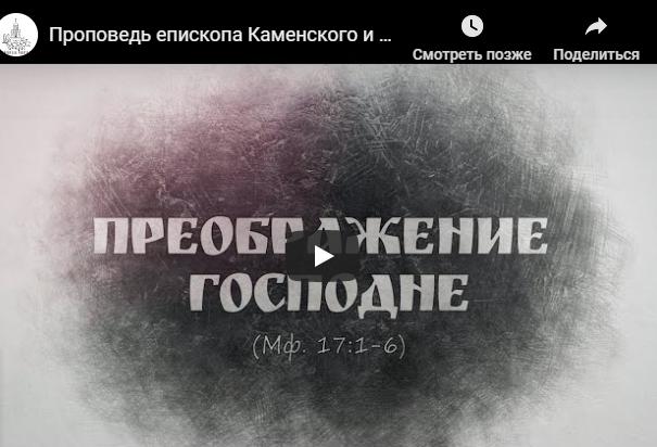 19 августа 2019 года, проповедь епископа Каменского и Камышловского Мефодия в праздник Преображения Господа нашего Иисуса Христа