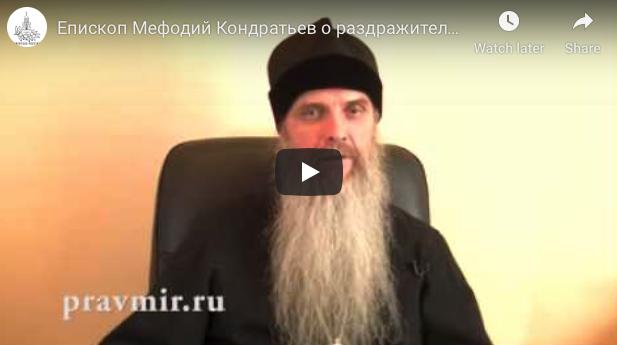 Епископ Каменский Мефодий: Как понять, что неправильно постишься?