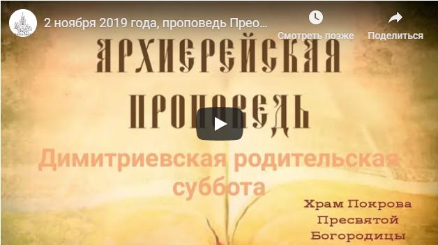 2 ноября 2019 года, проповедь Преосвященного Мефодия в Димитриевскую родительскую субботу