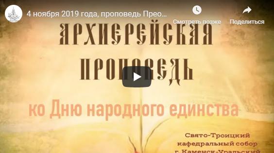 10 ноября 2019, проповедь Преосвященного Мефодия «Кто будет править миром?»