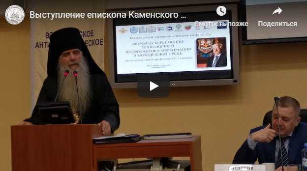 Выступление епископа Каменского и Камышловского Мефодия на конференции в МГТУ им. Баумана