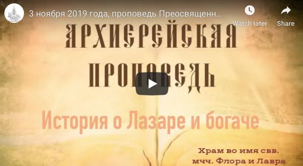 3 ноября 2019 года, проповедь Преосвященного Мефодия «История о Лазаре и богаче»