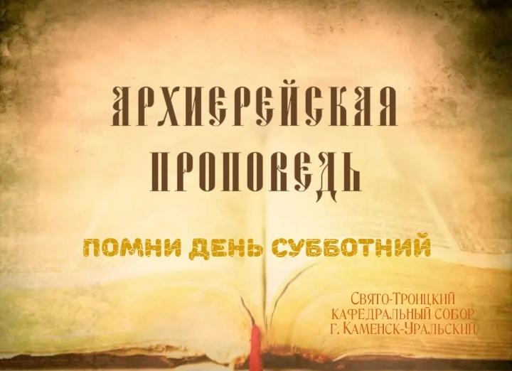 Проповедь Преосвященного Мефодия «Помни день субботний»