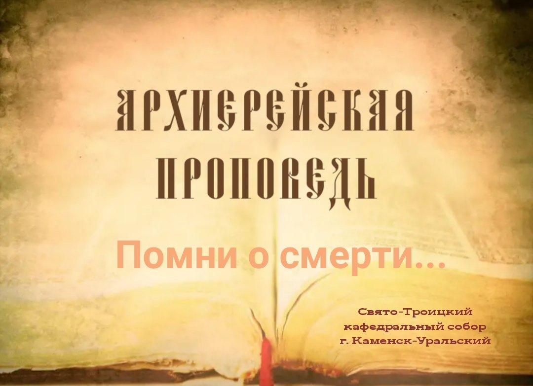 Проповедь Преосвященного Мефодия «Помни о смерти»