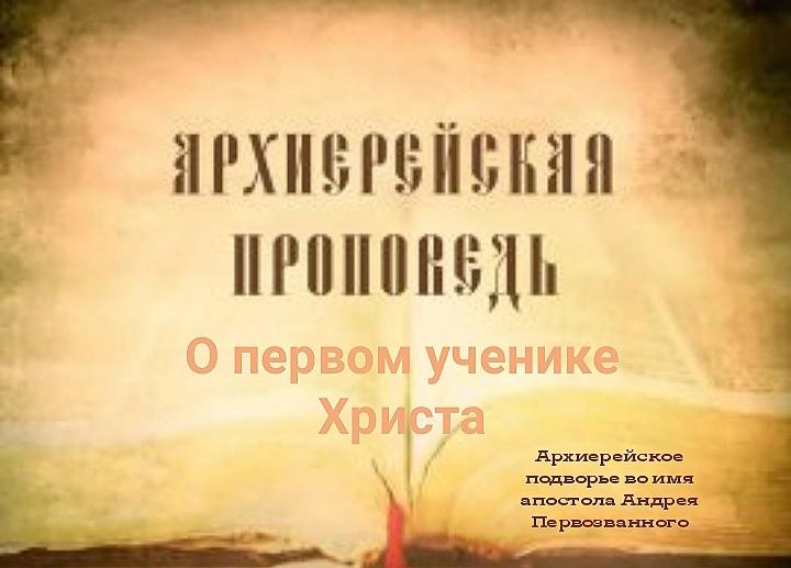 Проповедь Преосвященного Мефодия «О первом ученике Христа»