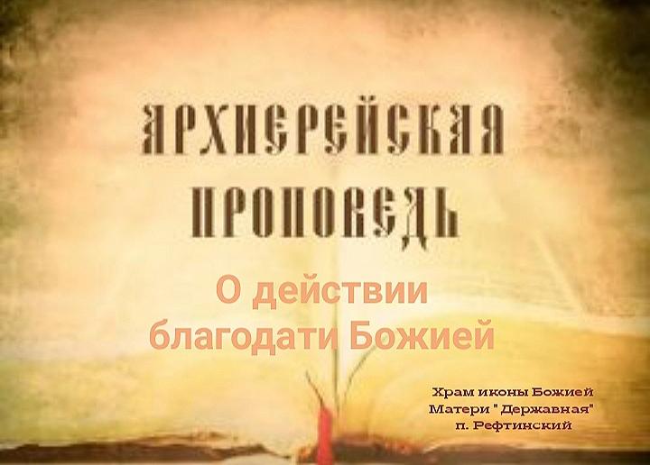 Проповедь Преосвященного Мефодия в день памяти Святителя Николая о действии благодати Божией