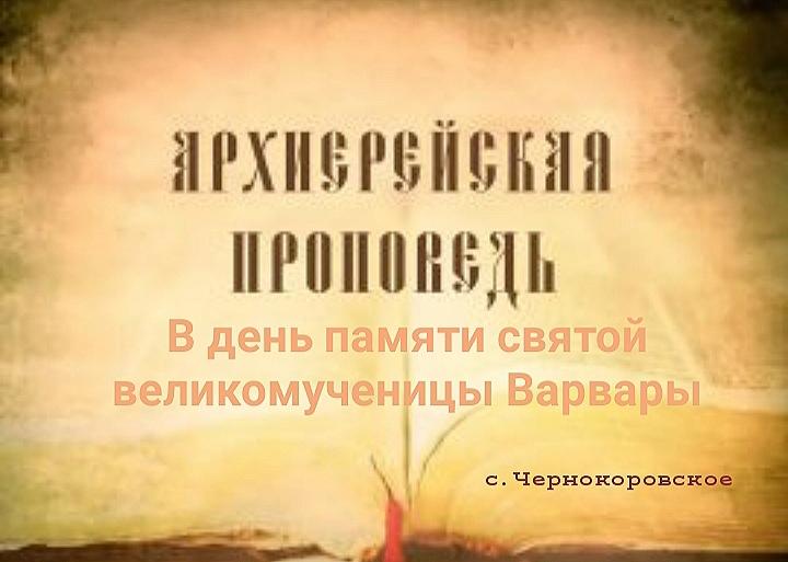 Проповедь в день памяти святой великомученицы Варвары и Преподобного Иоанна Дамаскина