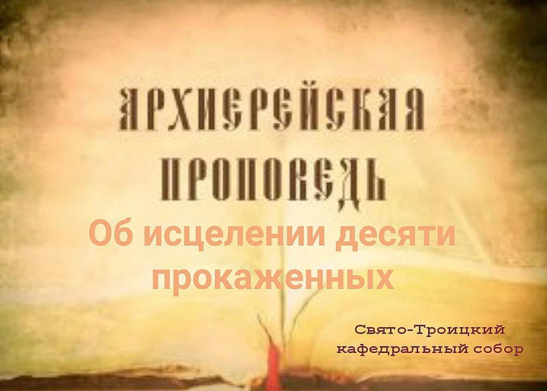Проповедь Преосвященного Мефодия «Об исцелении десяти прокаженных»