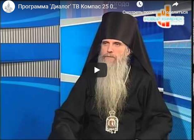 Программа 'Диалог'. Владыка Мефодий, управляющий Каменской епархией