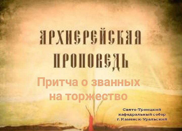 Проповедь Преосвященного Мефодия «Притча о званных на торжество»