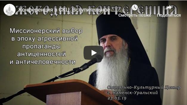 Конференция в СКЦ. Вступительное слово епископа Каменского и Камышловского Мефодия.