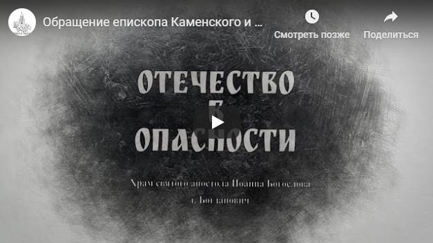 Обращение епископа Каменского и Камышловского Мефодия «Отечество в опасности»