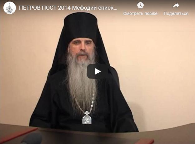 ПЕТРОВ ПОСТ 2014 Мефодий епископ Каменский и Алапаевский