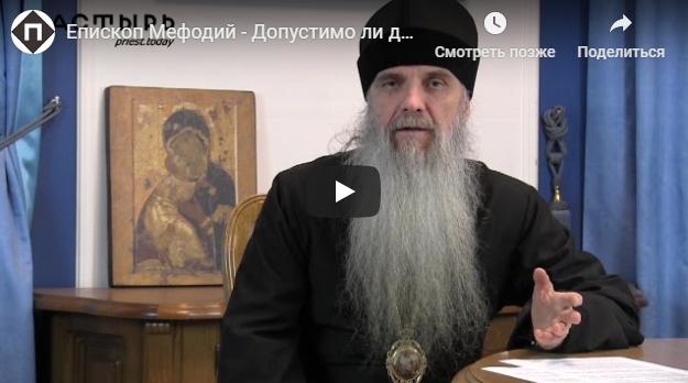 Епископ Мефодий — Допустимо ли для мирянина полное послушание духовнику?