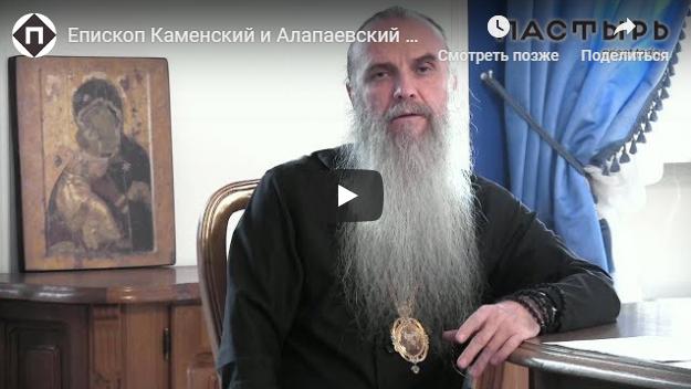 Епископ Каменский и Алапаевский МЕФОДИЙ — Как готовиться к проповеди?