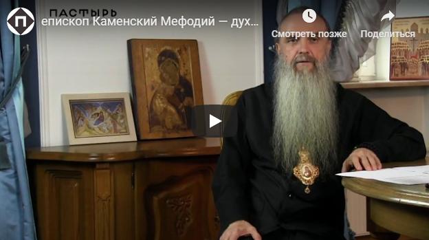Епископ Каменский Мефодий — духовники духовников