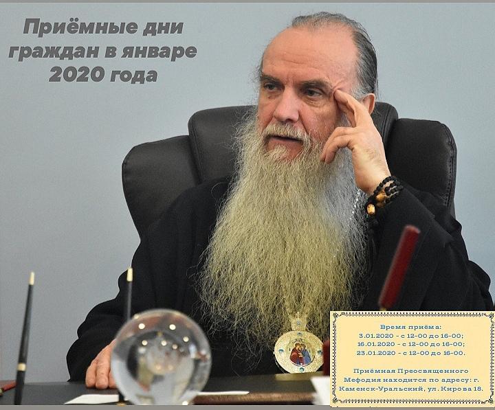 Дни личного приема граждан епископом Каменским и Камышловским  Мефодием на январь 2020 года.