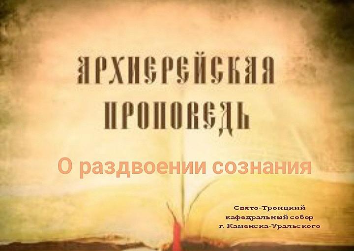 Проповедь Преосвященного Мефодия «О раздвоении сознания»