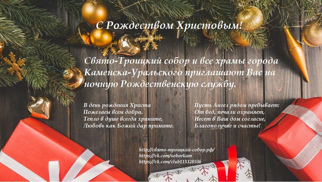 Молодежь города Каменска-Уральского поздравила жителей с наступающим Рождеством