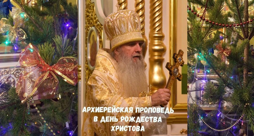 Проповедь Преосвященного Мефодия «В день Рождества Христова»