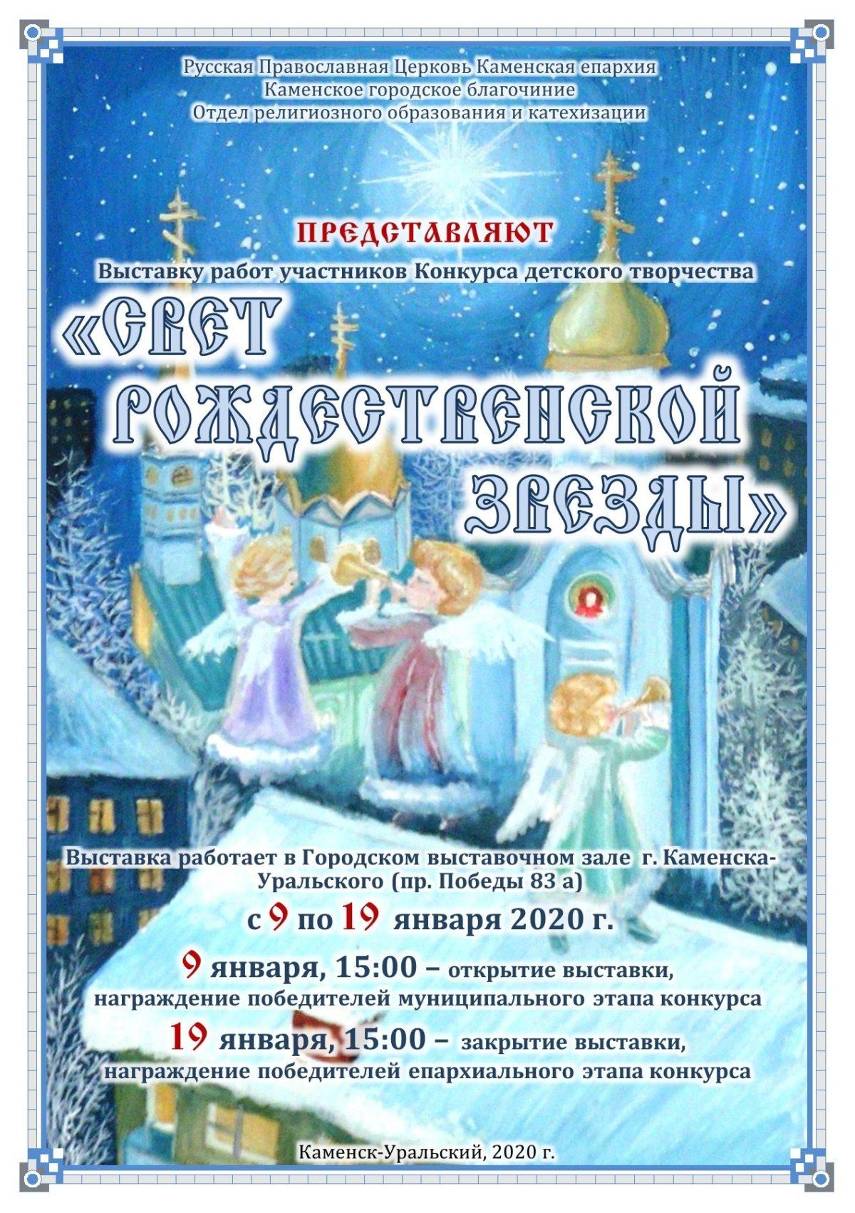 Приглашаем на выставку работ участников Конкурса детского творчества «Свет Рождественской звезды»