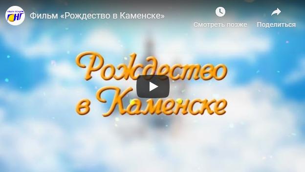 Фильм «Рождество в Каменске»